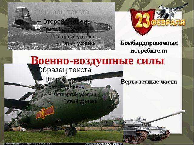 Военно-воздушные силы Бомбардировочные истребители Вертолетные части