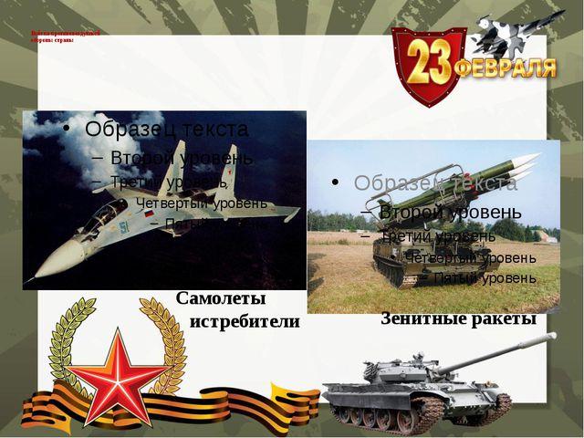 Войска противовоздушной обороны страны Самолеты истребители Зенитные ракеты