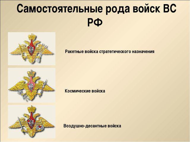 Самостоятельные рода войск ВС РФ Космические войска Воздушно-десантные войс...