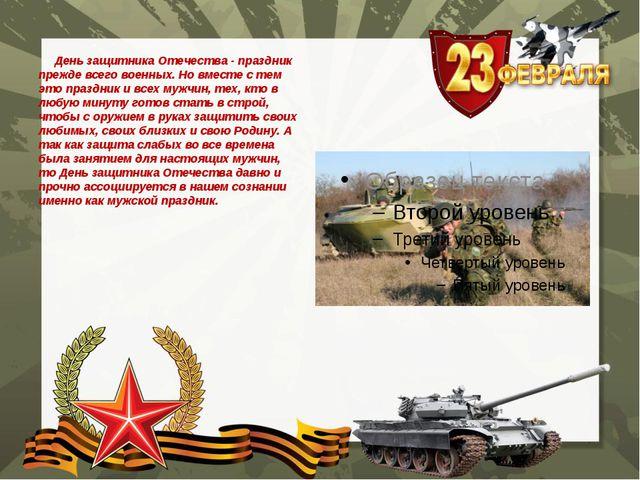 День защитника Отечества- праздник прежде всего военных. Но вместе с тем эт...