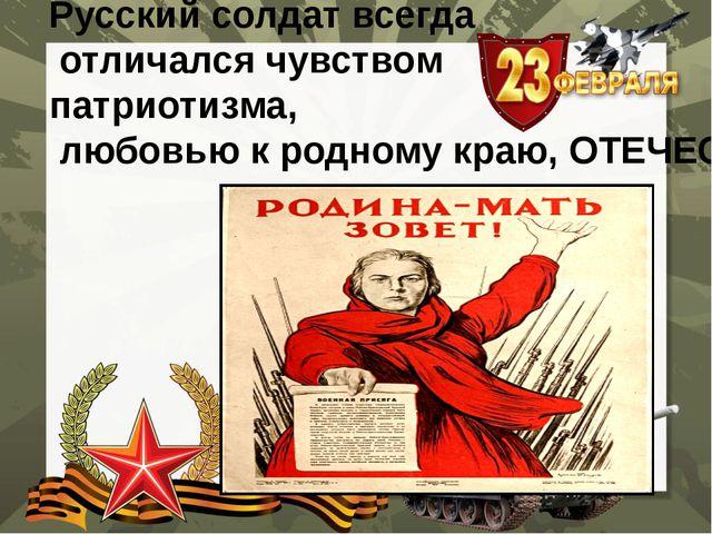 Русский солдат всегда отличался чувством патриотизма, любовью к родному краю,...