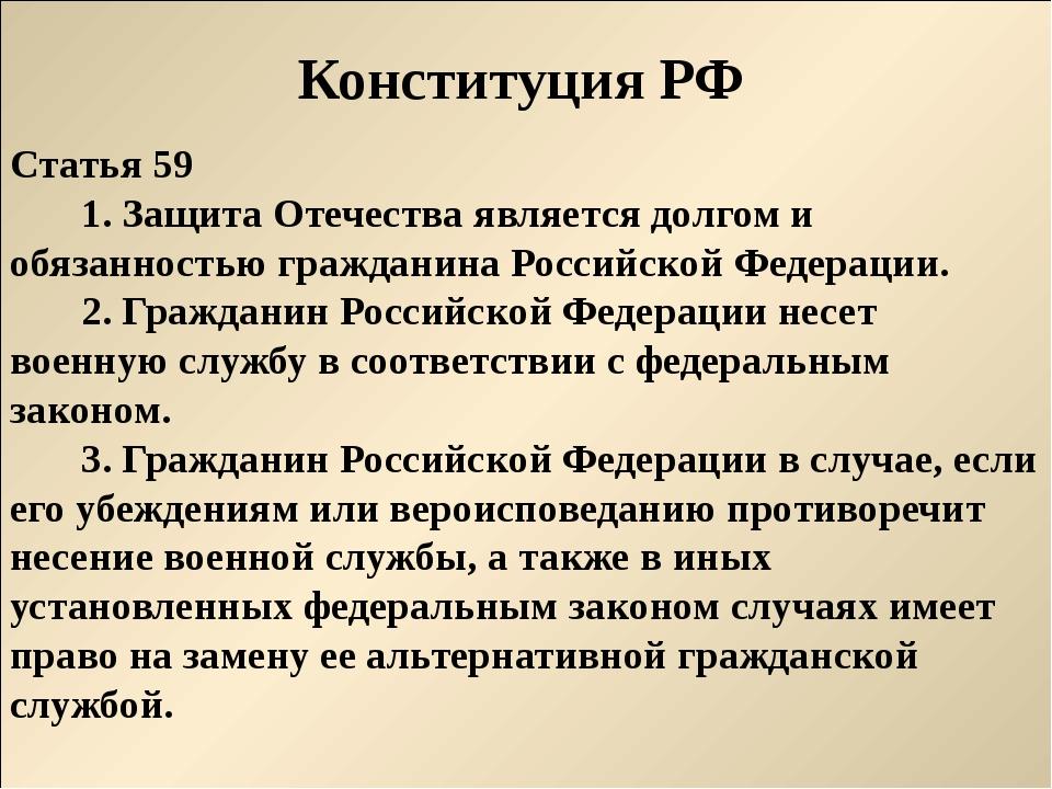 Конституция РФ Статья 59 1.Защита Отечества является долгом и обяза...