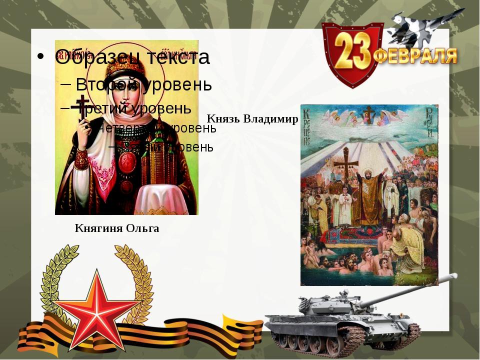 Княгиня Ольга Князь Владимир