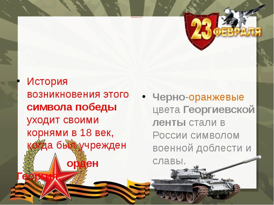 Георгиевская лента… История возникновения этого символа победы уходит своими...