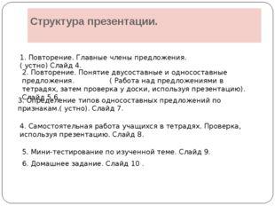 ПРИЗНАКИ ОДНОСОСТАВНЫХ ПРЕДЛОЖЕНИЙ. подлежащее Сказуемое 1. глагол наст., буд