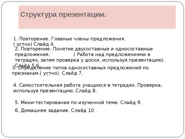 ПРИЗНАКИ ОДНОСОСТАВНЫХ ПРЕДЛОЖЕНИЙ. подлежащее Сказуемое 1. глагол наст., буд...