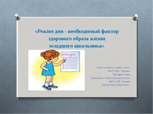 «Режим дня - необходимый фактор здорового образа жизни младшего школьника»