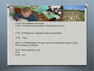 13.30-15.00-Домашние дела,отдых. 15.00–17.00 Приготовление уроков, уборка раб