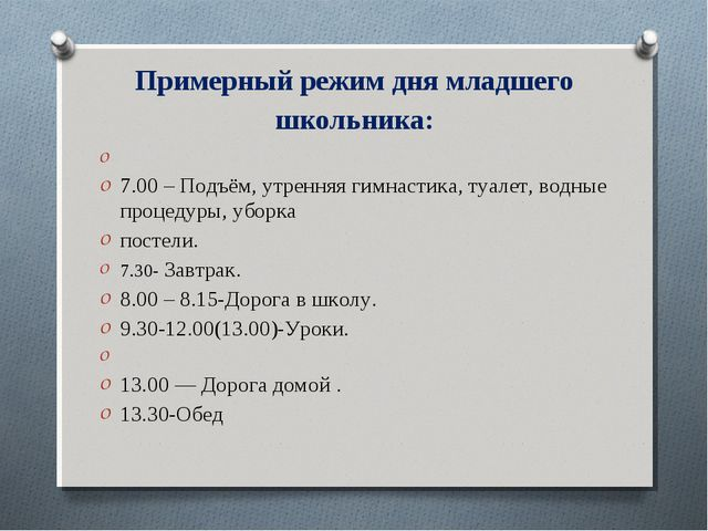 Примерный режим дня младшего школьника:  7.00 – Подъём, утренняя гимнастика,...