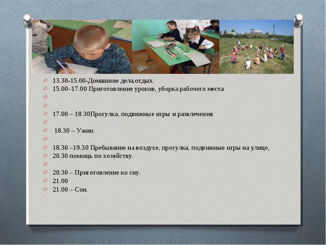 13.30-15.00-Домашние дела,отдых. 15.00–17.00 Приготовление уроков, уборка раб...