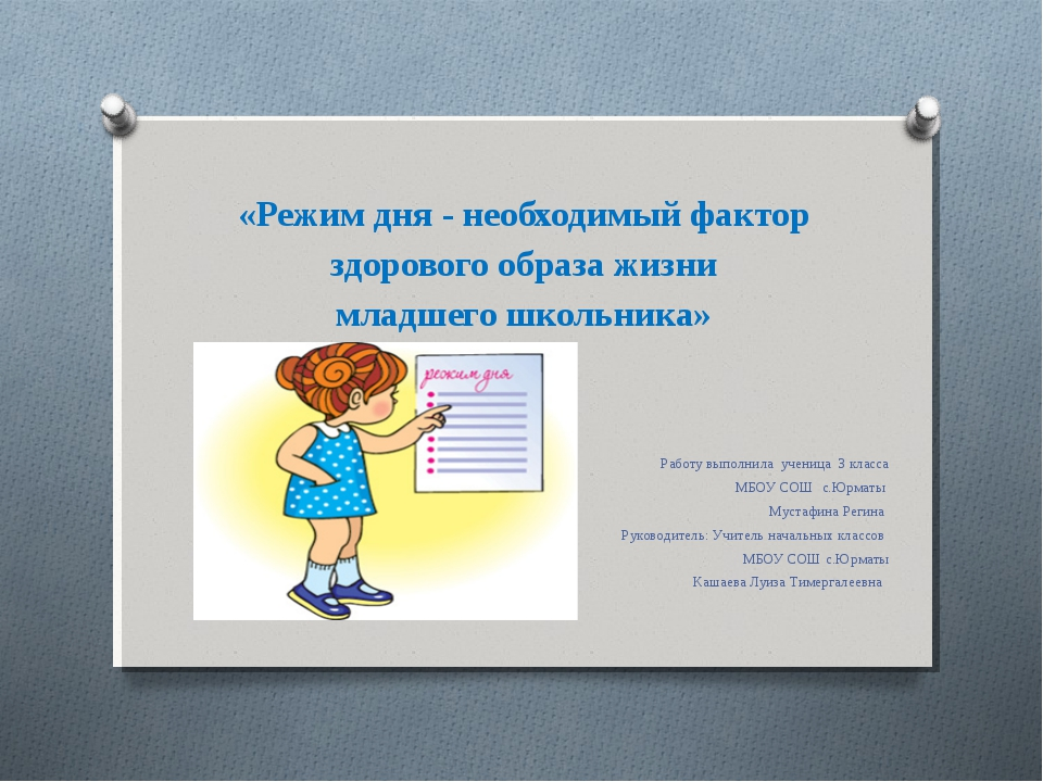 «Режим дня - необходимый фактор здорового образа жизни младшего школьника» ...
