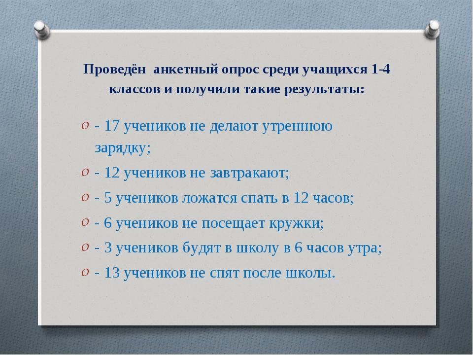 Проведён анкетный опрос среди учащихся 1-4 классов и получили такие результа...