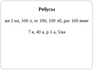 Ребусы ви 3 на, 100 л, те 100, 100 лб, рас 100 яние 7 я, 40 а, р 1 а, 5҆ ка