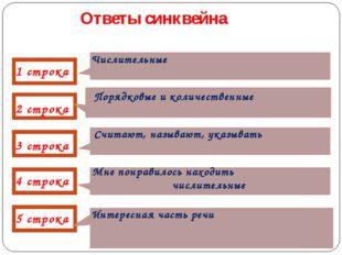 Ответы синквейна 1 строка 2 строка 3 строка 4 строка 5 строка Числительные По