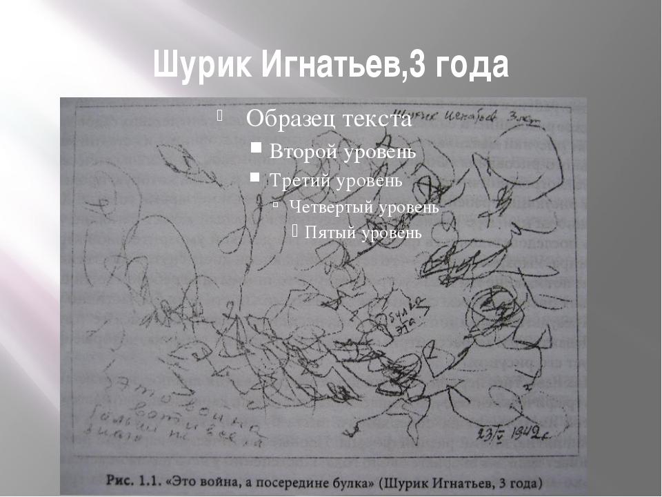 Шурик Игнатьев,3 года