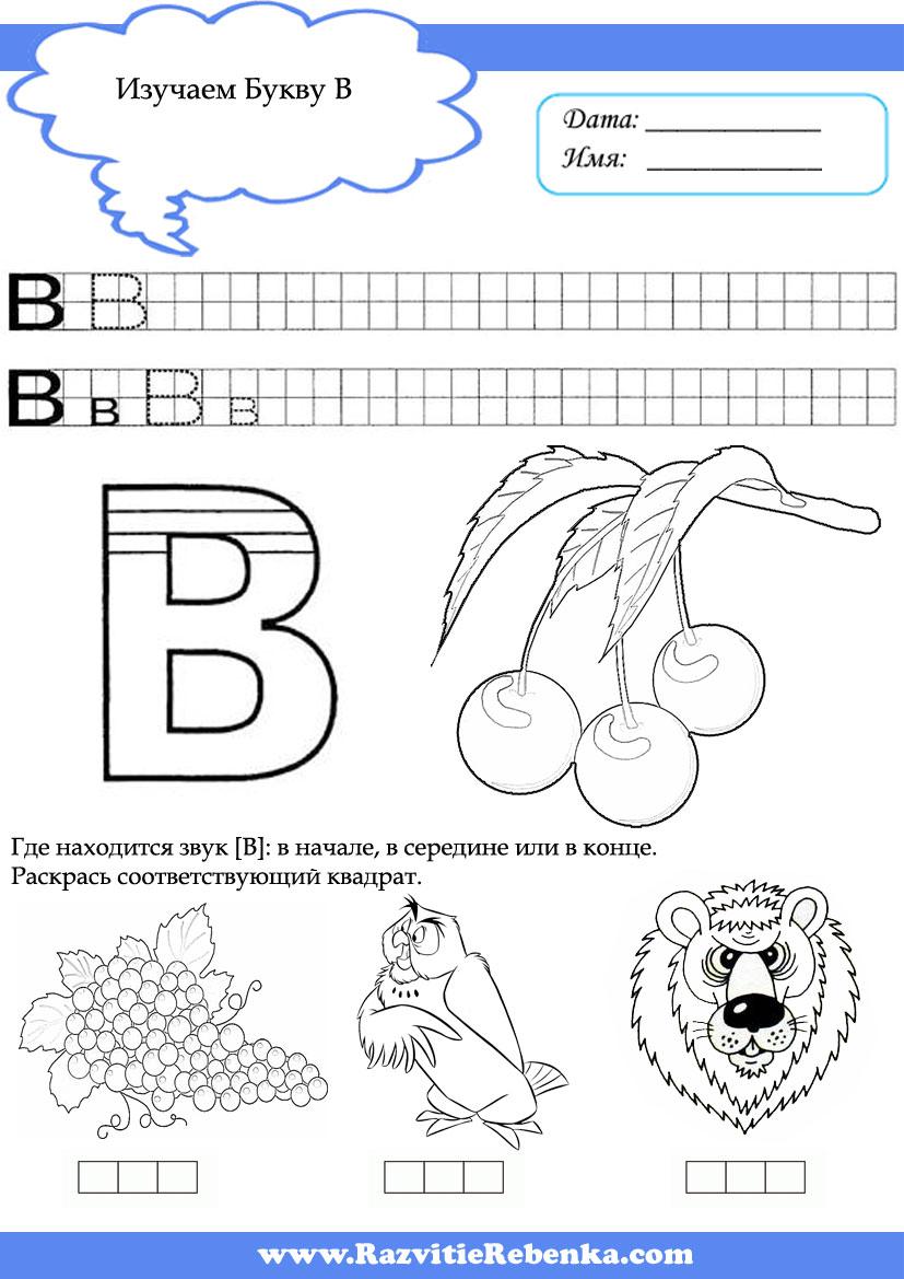 D:\Старые документы\Буквы\Буква-В.jpg