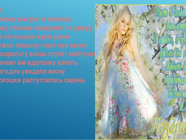 ПРИПЕВ Лёгкий ветер заиграл в волосах Ситец платьев закружил по двору И на со...