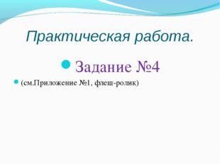 Практическая работа. Задание №4 (см.Приложение №1, флеш-ролик)