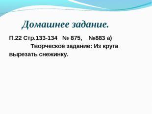 Домашнее задание. П.22 Стр.133-134 № 875, №883 а) Творческое задание: Из круг