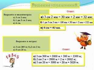 Выразите в миллиметрах:  а) 3 см 2 мм;  б) 1 дм 5 см 3 мм;  в) 4 см. Выра