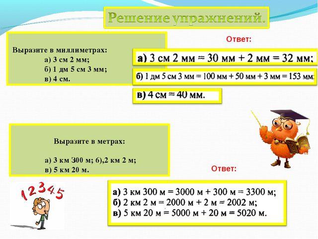 Выразите в миллиметрах:  а) 3 см 2 мм;  б) 1 дм 5 см 3 мм;  в) 4 см. Выра...
