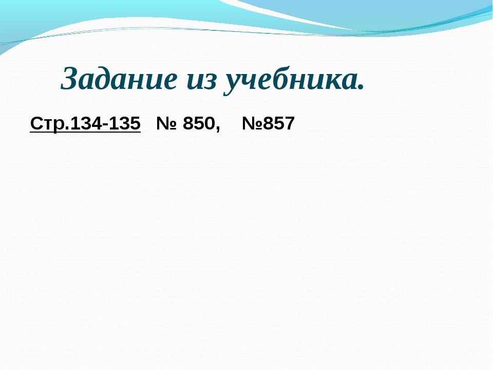 Задание из учебника. Стр.134-135 № 850, №857