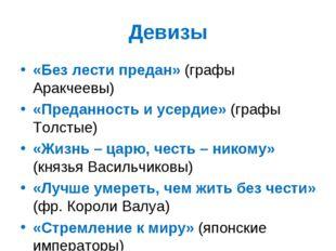 Девизы «Без лести предан» (графы Аракчеевы) «Преданность и усердие» (графы То
