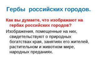 Гербы российских городов. Как вы думаете, что изображают на гербах российских