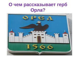 О чем рассказывает герб Орла?