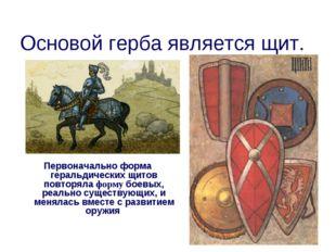 Основой герба является щит. Первоначально форма геральдических щитов повторял