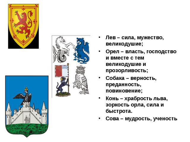 Лев – сила, мужество, великодушие; Орел – власть, господство и вместе с тем в...