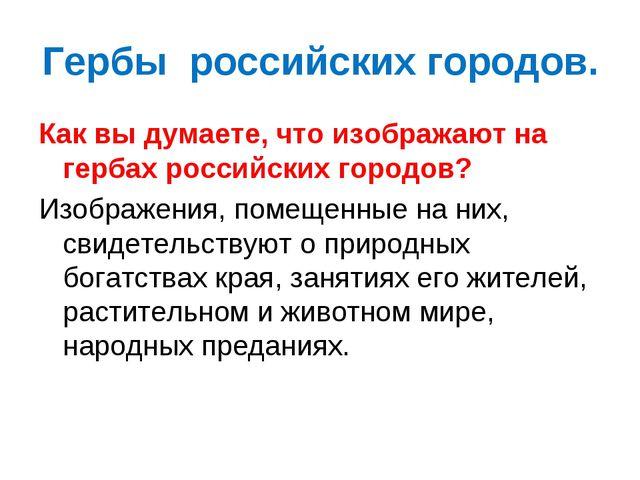 Гербы российских городов. Как вы думаете, что изображают на гербах российских...