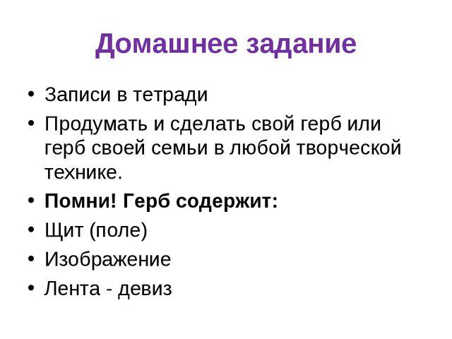 Домашнее задание Записи в тетради Продумать и сделать свой герб или герб свое...