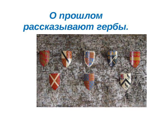 О прошлом рассказывают гербы.