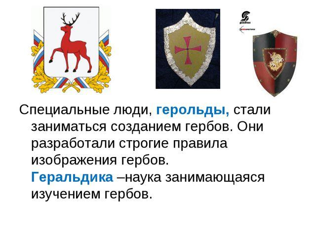 Специальные люди, герольды, стали заниматься созданием гербов. Они разработал...