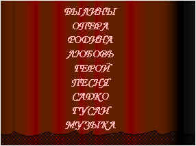 http://festival.1september.ru/articles/557288/img16.jpg