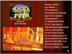 http://festival.1september.ru/articles/557288/img2.jpg