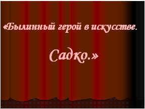 http://festival.1september.ru/articles/557288/img1.jpg