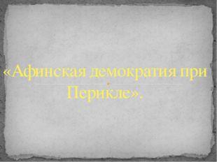 «Афинская демократия при Перикле».