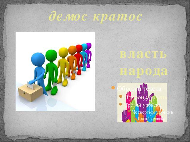 власть народа κανόνας του λαού демос кратос