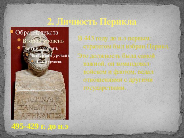 2. Личность Перикла В 443 году до н.э первым стратегом был избран Перикл. Это...