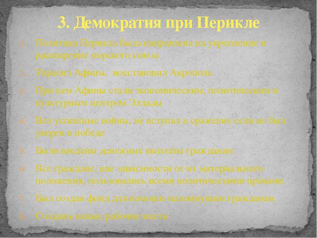 Политика Перикла была направлена на укрепление и расширение морского союза Ук...