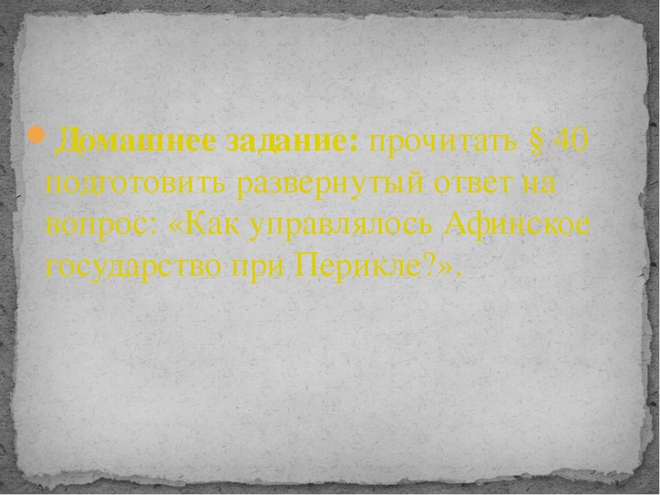 Домашнее задание: прочитать § 40 подготовить развернутый ответ на вопрос: «Ка...