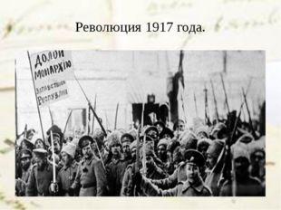 Революция 1917 года.