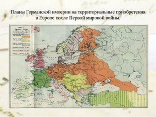 ПланыГерманскойимперии на территориальные приобретения в Европе послеПерво