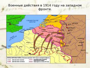 Военные действия в 1914 году на западном фронте.
