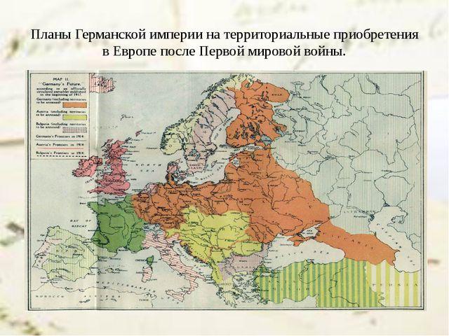 ПланыГерманскойимперии на территориальные приобретения в Европе послеПерво...