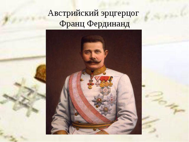 Австрийский эрцгерцог Франц Фердинанд