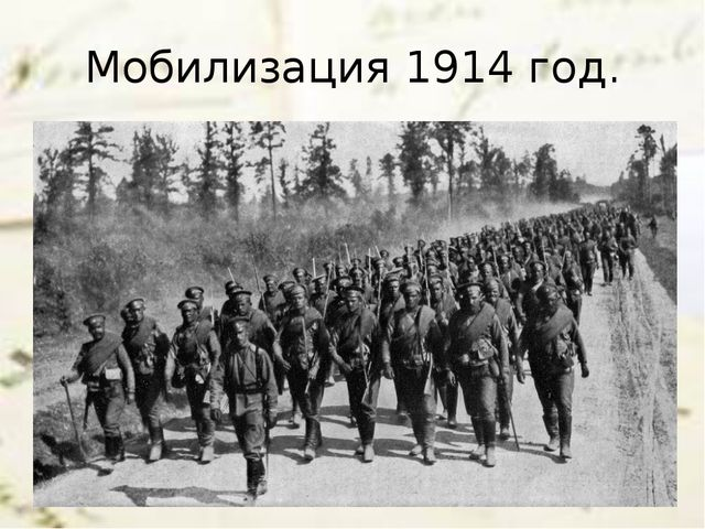 Мобилизация 1914 год.