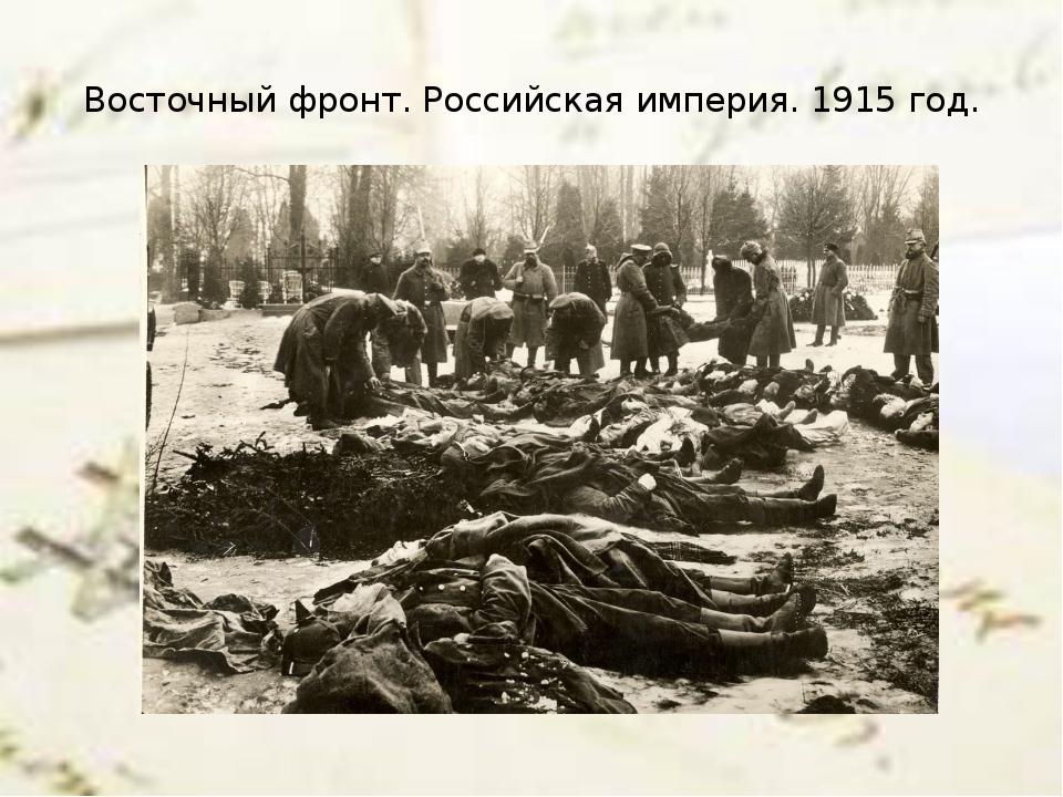 Восточный фронт. Российская империя. 1915 год.
